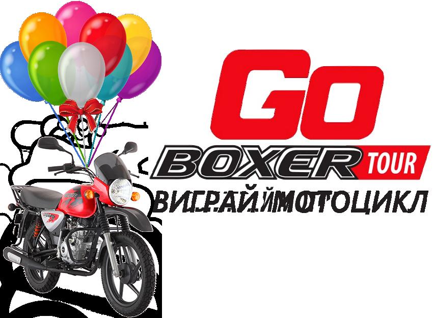 Тест - драйв та розіграш мотоцикла BAJAJ Boxer