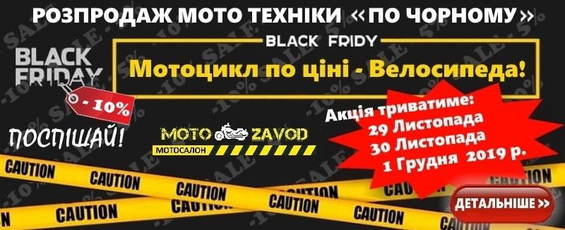 Чорна П'ятниця на мотоцикли motozavod