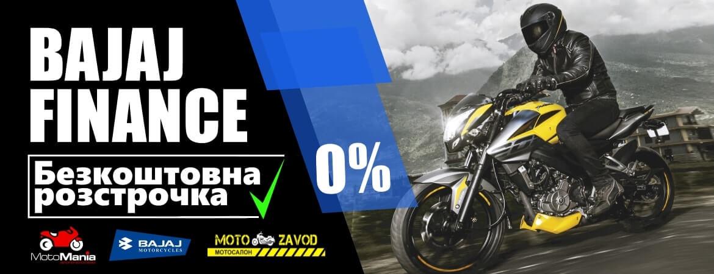 Безвідсоткова розстрочка 0% на мотоцикли (Bajaj) Баджадж