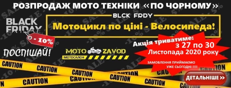 Чорна п'ятниця на мотоцикли Львів