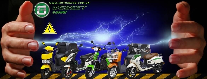 Електро скутер