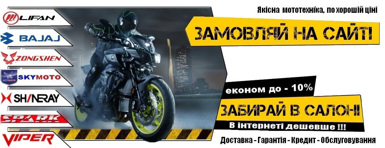 Купити мотоцикл Львів