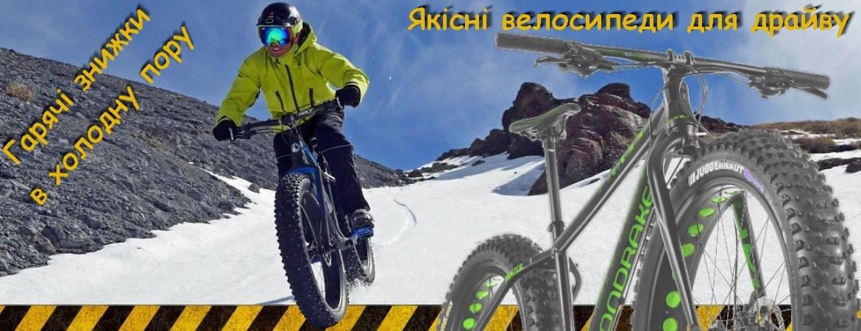 Купити велосипед Україна Львів