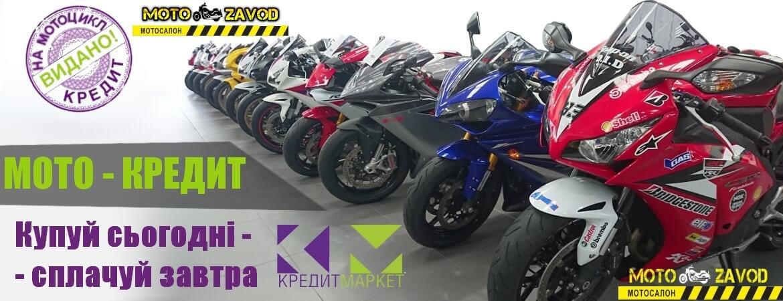 Купити мотоцикл в кредит Львів