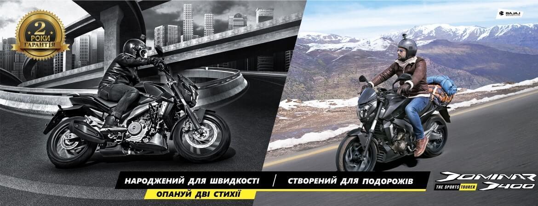 Купити мотоцикл Баджадж Bajaj Львів