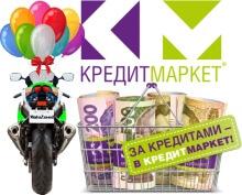 Продаж мотоцикла в кредит