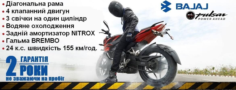 Мотоцикл Bajaj Pulsar NS 200 Львів
