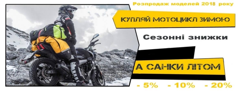 Розпродаж мотоциклів Львів