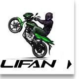 Купити мотоцикл Lifan Ліфан