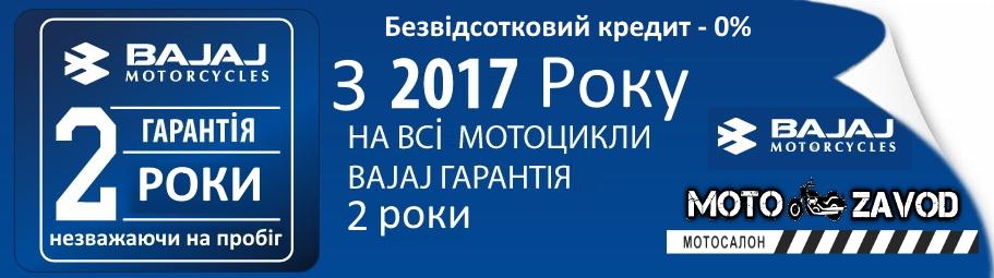 Мотоцикли Bajaj Україна Львів