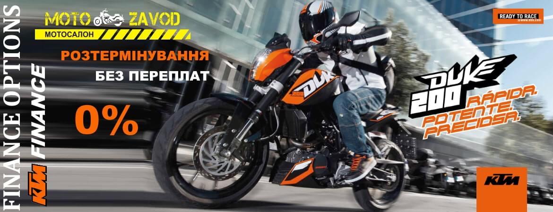 KTM 200 DUKE Львів